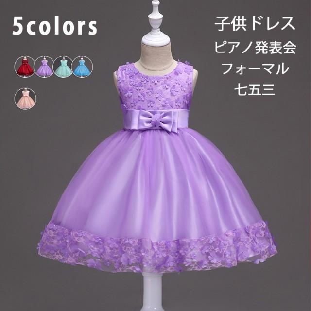 ec4cdc67e4f82 子どもドレス ジュニアドレス フォーマル用 ピアノ発表会 子供ドレス 結婚式 女の子 ドレスキッズ