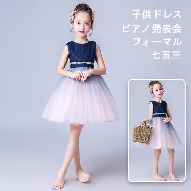 f8ee9a1595e59 高品質 子どもドレス ジュニアドレス フォーマル用 ピアノ発表会 子供ドレス 結婚式 女の子