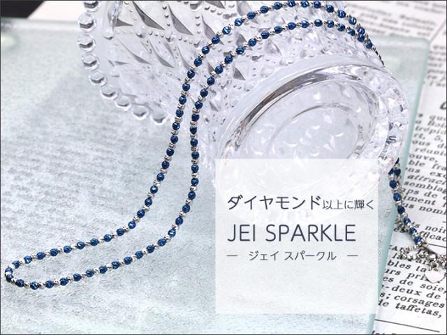 今年も話題の JEI SPARKLE(ジェイ スパークル)ダイヤモンドよりも輝く! K18WG×ブルー・青のイオンプレーティン, ヒュウガシ 7dffeac9