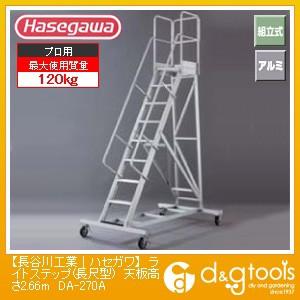 2019年激安 長谷川工業 ハセガワライトステップ長尺型270 天板高さ2.66m DA-270A, GMT dc46d6e4