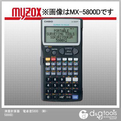 【気質アップ】 マイゾックス 測量計算器電卓君5800 MX-5800D, 上峰町 5f20e2e6