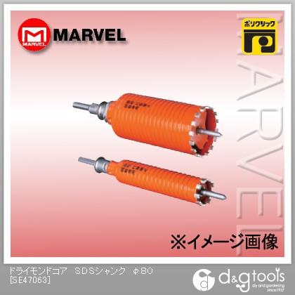 【正規通販】 マーベル ドライモンドコアSDSシャンク φ80 SE47063, ファブキューブ aa186528