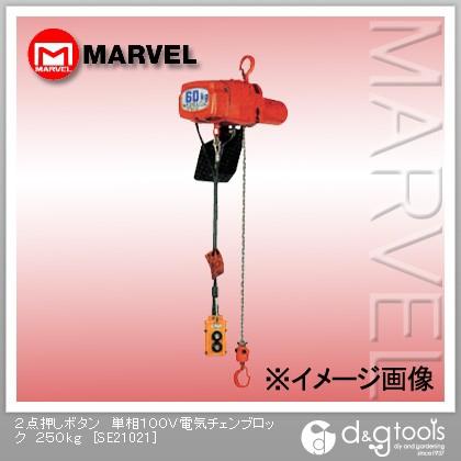 訳あり商品 マーベル 2点押しボタン単相100V電気チェンブロック 250kg SE21021, キッチングッズ柳屋 78e8a063