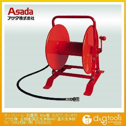 愛用 アサダ HD03020 ホースリール別置用40m巻SUSワンタッチカプラ仕様-掃除機・クリーナー