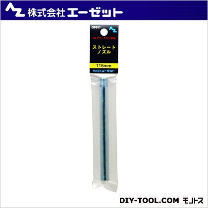 エーゼット/AZ 直ノズルフック付 115mm GF611