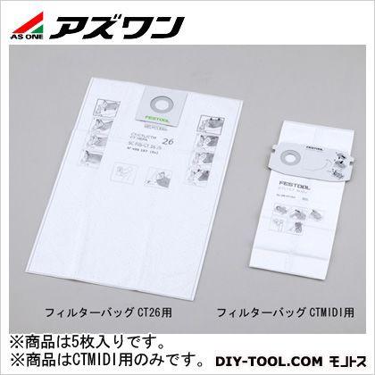 アズワン 集塵機フィルターバッグ CTMIDI用 1-3643-12 5枚