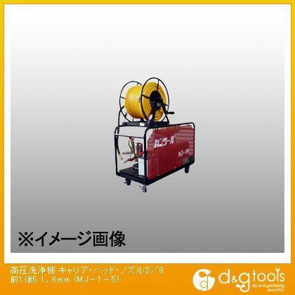 カンツール 高圧洗浄機キャリア・ヘッド・ノズル3/8前1後51.8mm MJ-1-5 9211972f