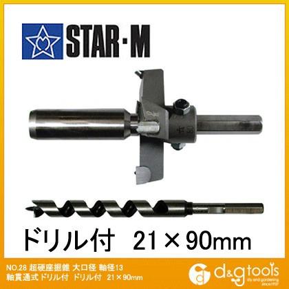 公式サイト starm/スターエム 超硬座掘錐大口径ドリル付 21×90mm 28L-D2190, イーメガネ 81836add