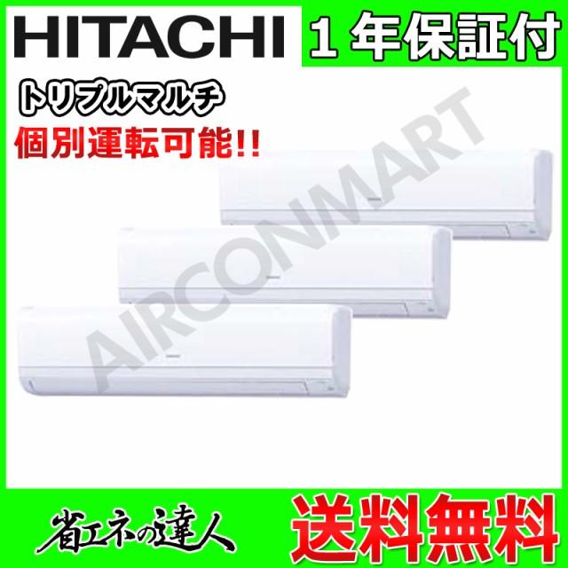 【ギフト】 RPK-AP224SHG8 日立 業務用エアコン 8馬力 壁掛け形 冷暖房 個別 三相200V ワイヤレス 冷媒 R410A, ESインク 1be4d0f6
