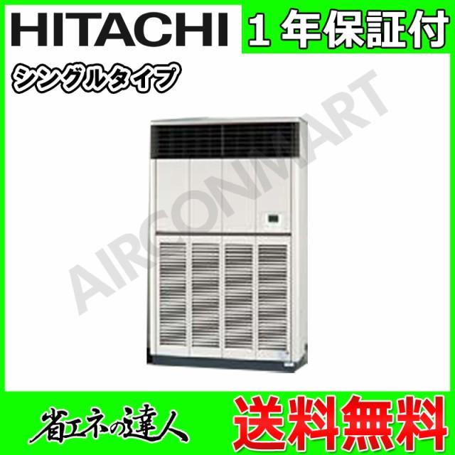 【限定価格セール!】 RPV-AP280SH4 日立 冷暖房 業務用エアコン 10馬力 三相200V 床置き形 冷暖房 三相200V ワイヤード 床置き形 冷媒 R410A, ニッコウシ:d5128168 --- stunset.de