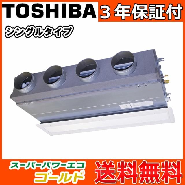 本物の RBSA16033M 東芝 業務用エアコン 6馬力 冷暖房 ビルトイン形 冷暖房 三相200V ワイヤード 冷媒 東芝 RBSA16033M R32, 銀石[GINSHI]:6b1787d2 --- kzdic.de