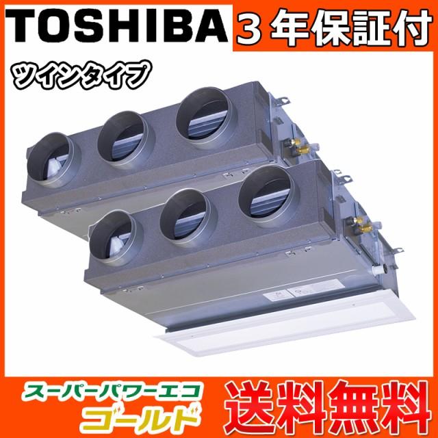 数量限定価格!! RBSB16033M 東芝 業務用エアコン 6馬力 ビルトイン形 冷暖房 同時 ワイヤード 三相200V 三相200V ワイヤード 東芝 冷媒 R32, Lagrima:f9065a0b --- kzdic.de