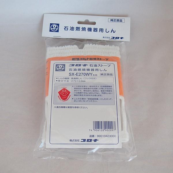 【キャッシュレス5%還元】CORONA (コロナ) 99010423000 石油燃焼機器用しん (SX-E270WY形用)