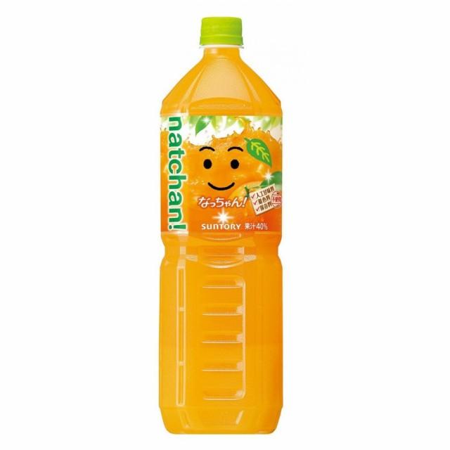 なっちゃん! 【ご注文は2ケースまで同梱可能です】 1.5L×8本 サントリー (1ケース) オレンジ