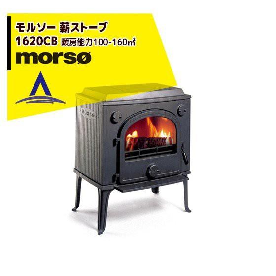 【日本限定モデル】 【morso】classic モルソー 薪ストーブ モルソー 1600シリーズ 1620CB 暖房能力100~160m2 1620CB 1600シリーズ デンマーク製, みの焼 みの吉:a0fa2acb --- pokal-und-gravur-shop.de
