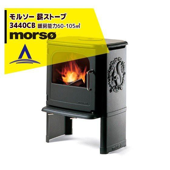 今季ブランド 【morso【morso】classic】classic 薪ストーブ 3440CB モルソー 薪ストーブ 3440CB 暖房能力60~105m2 デンマーク製, 東カガワ市:24fb1ae2 --- salsathekas.de