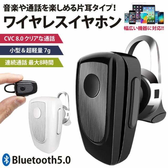 dc6ba5c812 Bluetooth 5.0 イヤホン 片耳 ワイヤレス マイク内蔵 通話 音楽 小型 軽量 CVC8.0 iPhone スマートフォン