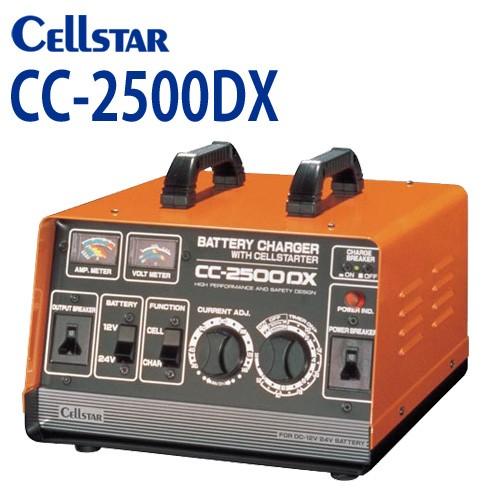 超美品の 701088_ [セルスター/CELLSTAR]  CCシリーズ CC-2500DX バッテリー充電器(DC12V/DC24V 21Ah~176Ah 対応), ボウノツチョウ 714b755f