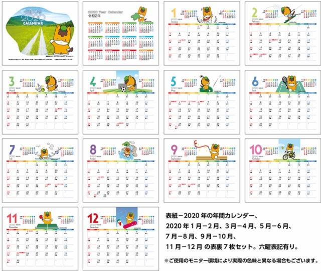 2020年1月始まり 卓上カレンダー ぐんまちゃん 送料無料 エコな紙製 六曜表記あり