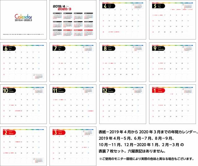 六 曜日 カレンダー 2020 2 月