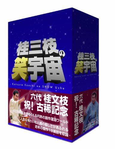 生まれのブランドで 桂三枝の笑宇宙 DVD-BOX, 西有家町 a56b3dc6