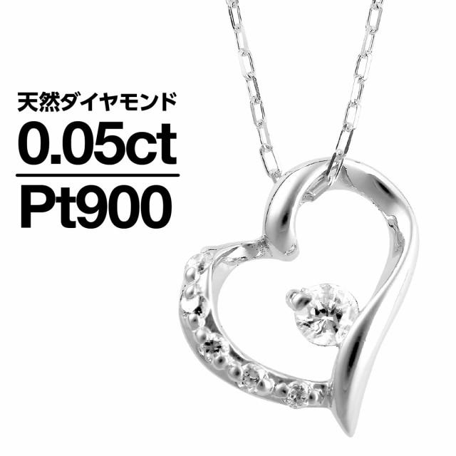【返品送料無料】 ペンダント ハート 品質保証書 日本製 ダイヤモンド ネックレス プラチナ900 品質保証書 ハート 金属アレルギー 日本製 母の日 ギフト, ツナチョウ:0a5e272b --- kiefferpartner.de