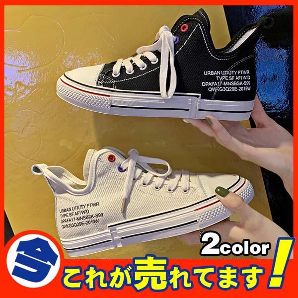 人気急上昇 スニーカー 靴 運動靴 キャンバス レディース ローカット シューズ カジュアル 英字 おしゃれ スポーツ 運動