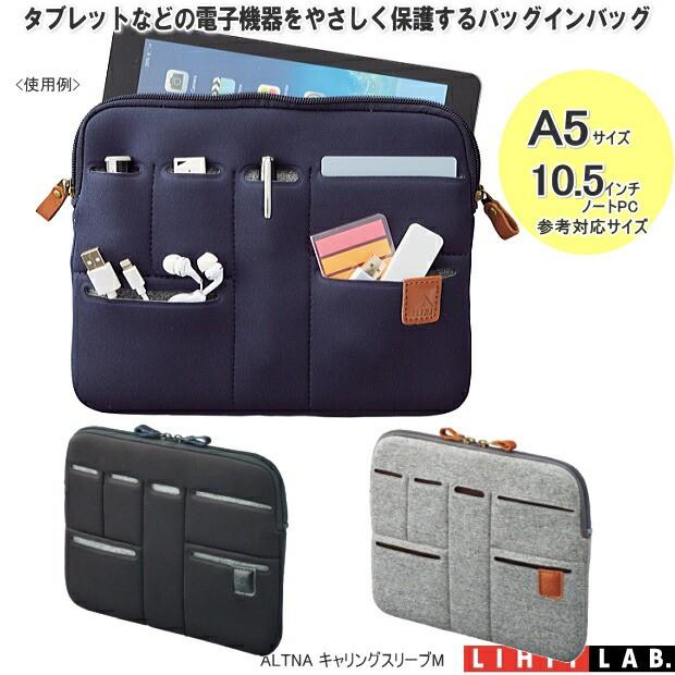 10.5インチタブレットを収納できるバッグインバッグA5 リヒトラブ