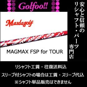 トミカチョウ マスダゴルフ(ウッド用シャフト)MAGMAX FSP for TOUR・マグマックスFSP forツアー・スリーブ付シャフト対応, 寒川町 7ed5257c