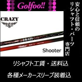 魅力的な クレイジー(ウッド用シャフト)CRAZY Shooter ・クレイジー シューター ・スリーブ付シャフト対応, クニトミチョウ 166fe68f