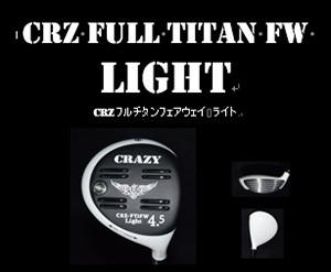 【おトク】 地クラブ系ヘッド CRAZY CRZ FULL TITAN FW LIGHT フェアウェイ HEAD クレイジー, 照明器具のCOMFORT 312dc4dd