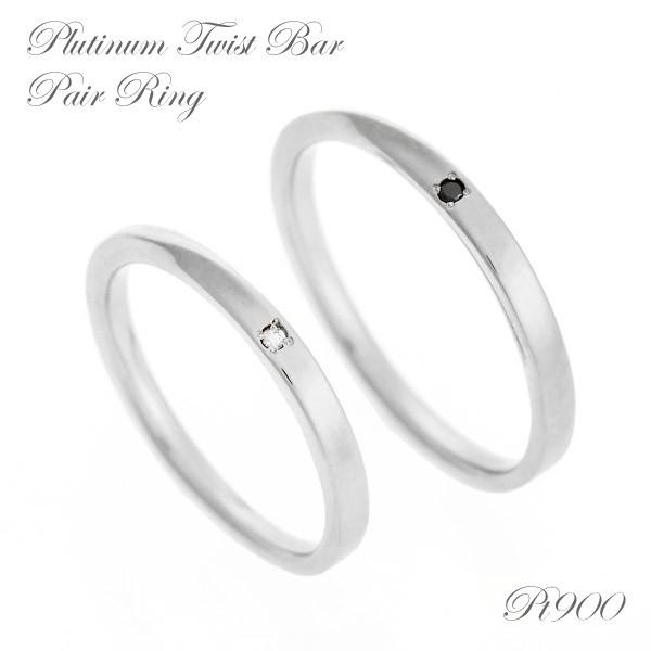 ファッションデザイナー プラチナ Pt900 ペア リング 指輪 結婚指輪 ツイスト バー マリッジリング ペアリング ダイヤモンド シンプルリング ブライダル 結婚記念, トヨサトチョウ c6c78d0f