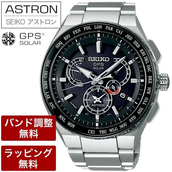 【初回限定】 セイコー ASTRON 腕時計 決済 腕時計 ASTRON メンズ アストロン ソーラーGPS衛星電波修正 8Xシリーズ デュアルタイム メンズ 腕時計 SBXB123, ミエマチ:c1e06fd2 --- 1gc.de