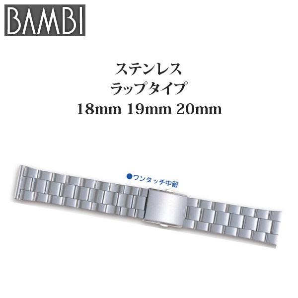 4da80878b1 時計 ベルト 腕時計バンド BAMBI バンビ ステンレススチール ラップタイプ 18mm 19mm 20mm BSB1134S