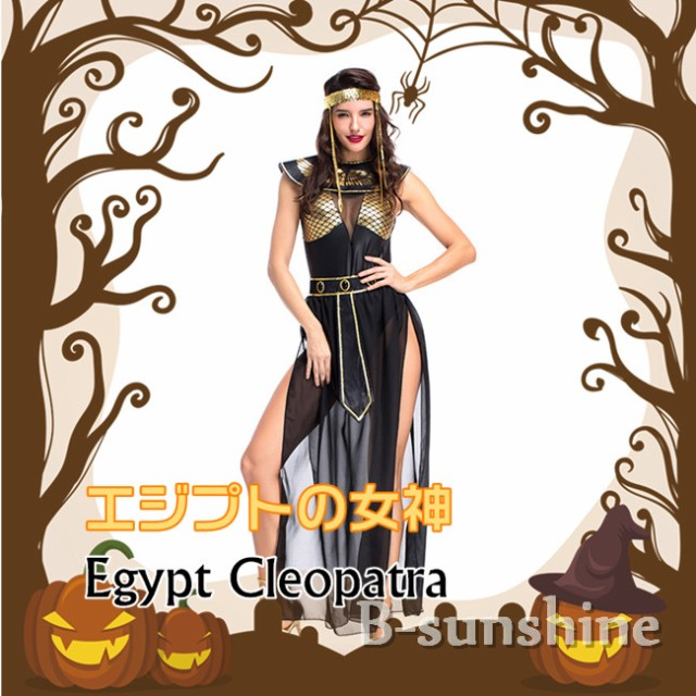ハロウィン コスチューム 仮装 衣装 エジプト クレオパトラ 女神 女王様 お姫様 レディース 女性 コスプレ