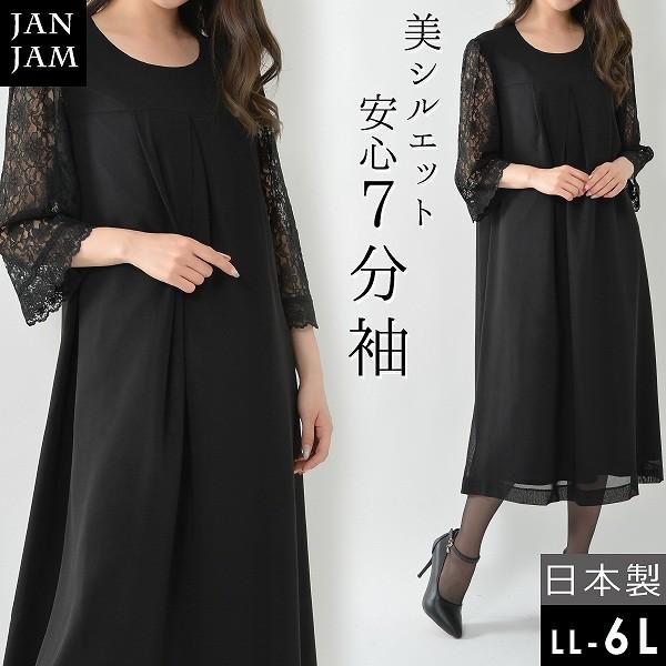 8728095009e27  送料無料 大きいサイズ レディース ブラックフォーマルワンピース 7分袖 シースルー袖 日本