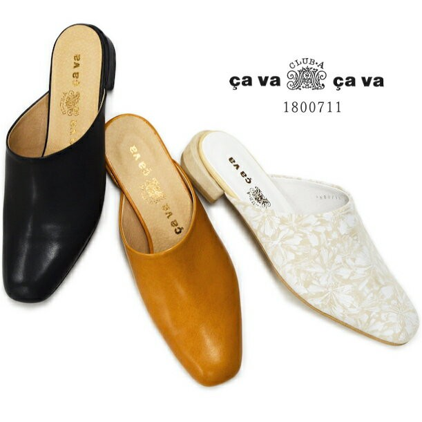 cavacava サヴァサヴァ スクエアトゥ ミュール 1800711 スリッパ サンダル サボ レディース 靴 歩きやすい 痛くない 黒 ブラック サバサ