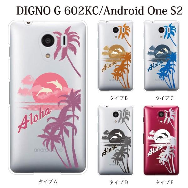 48bcc14e03 スマホケース Android One S2 アンドロイド s2 カバー ハード/アンドロイドワン/ケース/Y!
