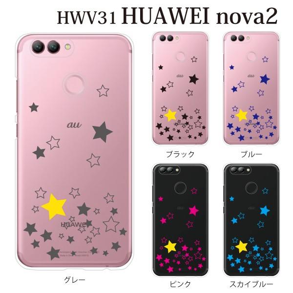 c1197e099c huawei nova2 ケース hwv31 auスマホケース 携帯ケース アンドロイド 携帯カバー スマホケース シャイニングスター TYPE1