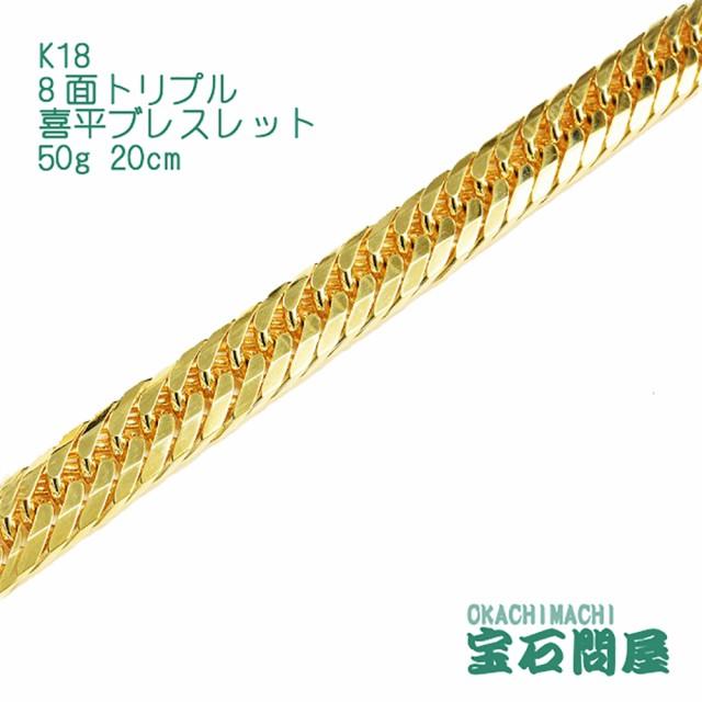 55%以上節約 喜平ブレスレット 18金 8面トリプル 20cm 50g K18 新品, G-Select a221e93a