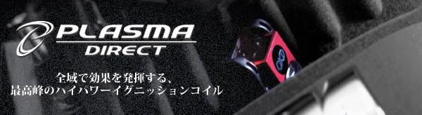 お気に入り ■OKADA PROJECTS プラズマダイレクト SD241051R 車種:スバル フォレスター 型式:SF5 年式:H10.4-H14.2 エンジン型式:EJ20ター, 胡麻の豊年屋 5f6d8754