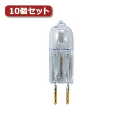 ☆YAZAWA コンパクトハロゲンランプ 50W GY6.35口金10個セット J12V50WAXSGY6.35X10