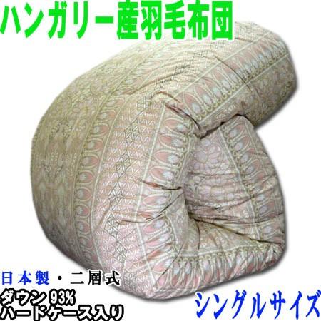 羽毛布団 シングル エクセルゴールド 羽毛掛け布団 ハンガリー産93% 日本製 色柄おまかせ 150×210cm (m06664)