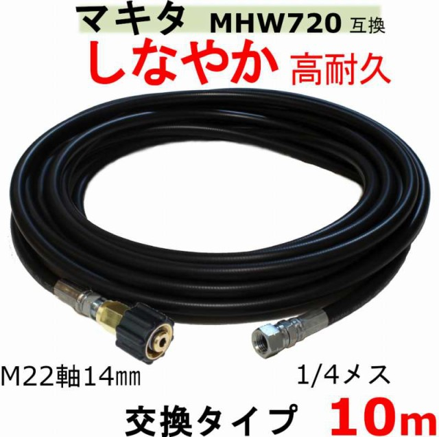 マキタ 高圧ホース 10m(交換用ホース)MHW720 互換  M22軸14mm×1/4メス