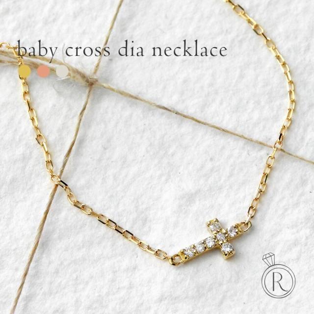 品質一番の ダイヤモンド ネックレス ダイヤ ダイヤネックレス クロス クロスネックレス 18K 18k レディース 18金 プレゼント 送料無料, オカモク 50857cc9