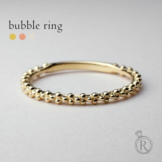18K リング ファッションリング 指輪 18kファッションリング レディース 地金 バブル シンプル YG 18金 K18 プレゼント  送料無料|au Wowma!(ワウマ)