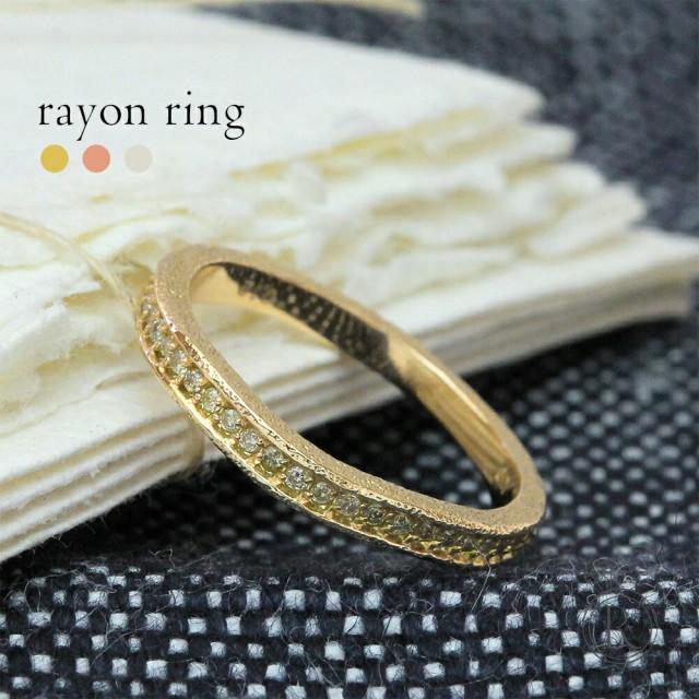 品質保証 18K リング レディース 指輪 レヨン ダイヤモンド ナチュラルな輝き。 ダイヤ エタニティ 18金 K18 金属アレルギー対応 送料無料, マイジェンヌ 4f05118f