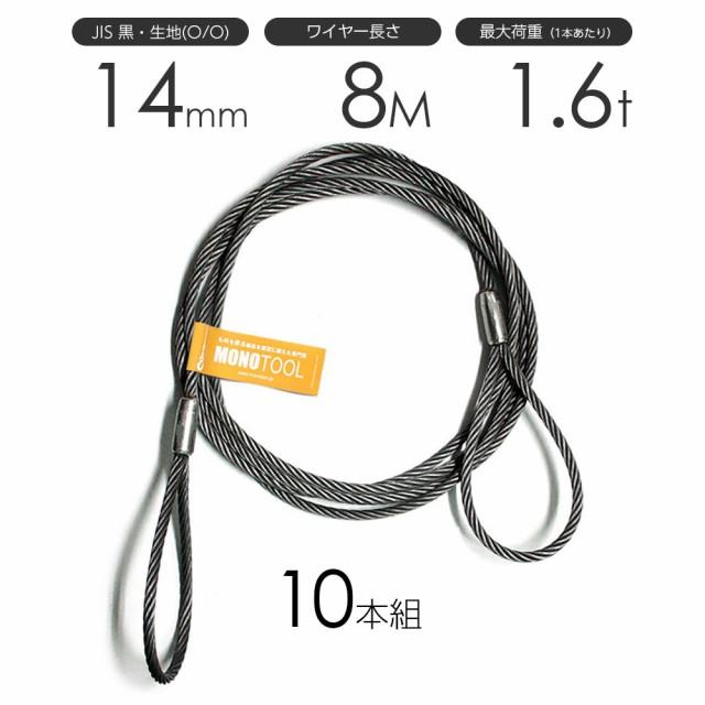 【お買得】 玉掛けワイヤーロープ 10本組 両アイロック加工 黒(O/O) 14mmx8m JISワイヤーロープ, masa nagoya 8a94f40f