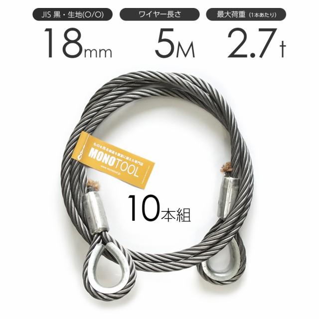 【ついに再販開始!】 玉掛けワイヤーロープ 10本組 両シンブル 黒(O/O) 18mmx5m JISワイヤーロープ, カガミマチ 8fc6695a