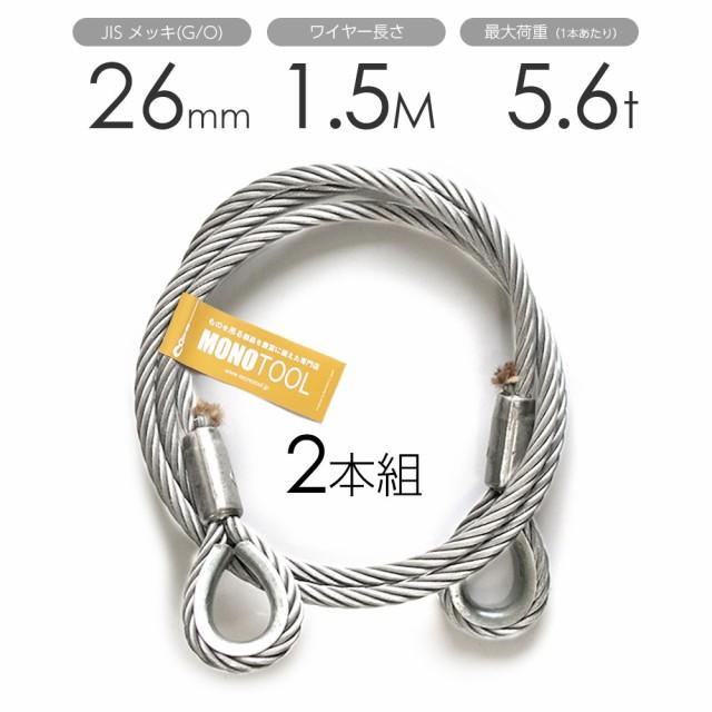 2019年最新海外 玉掛けワイヤー 2本組 両シンブル メッキ 26mmx1.5m, kiji store fa8794ce